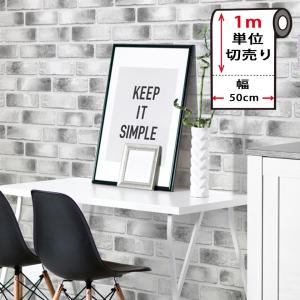 壁紙 シール のり付き 貼ってはがせる 幅50cm×1m単位 レンガ (壁紙 張り替え) DIY アンティークレンガ ヴィンテージ グレー モノトーン|senastyle