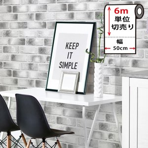 壁紙 シール のり付き 貼ってはがせる 幅50cm×6m単位 レンガ (壁紙 張り替え) DIY アンティークレンガ ヴィンテージ グレー モノトーン|senastyle