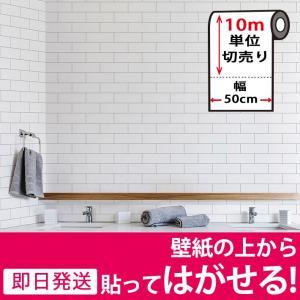 壁紙シール はがせる DIY 張り替え シート お得な10mセットのり付き 壁用 北欧 おしゃれ かわいい リフォーム 輸入壁紙 ホワイト 白|senastyle