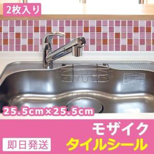 2枚入 キッチンタイルシール モザイクタイル スクエア/ピンク キッチン リフォーム シート ウォールステッカー トイレ|senastyle