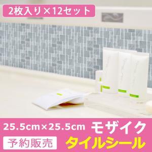 2枚入×12セット キッチンタイルシール モザイクタイル スクエアミックス/ホワイト キッチン リフォーム シート ウォールステッカー トイレ 予約販売品|senastyle