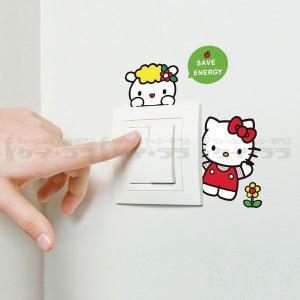 ウォールステッカー スイッチ コンセント ハローキティキャラクター キティちゃん 貼ってはがせる のりつき 壁紙シール ウォールシール 送料無料 senastyle