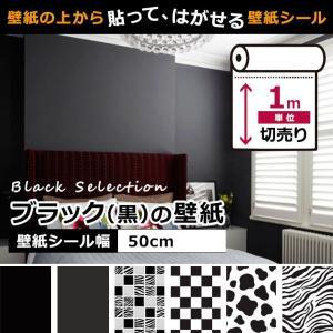 壁紙 ブラック系 はがせる シール のり付き 全8種 1m単位 リメイク アクセントクロス ウォールシート (壁紙 張り替え) アンティーク 黒|senastyle