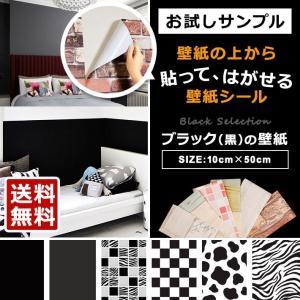 試せるサンプル 壁紙 ブラック系 はがせる シール のり付き 全8種 リメイク アクセントクロス ウォールシート (壁紙 張り替え) アンティーク 黒 y3|senastyle