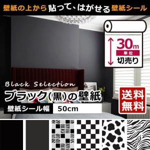 壁紙 ブラック系 はがせる シール のり付き 全8種 30m単位 リメイク アクセントクロス ウォールシート (壁紙 張り替え) アンティーク 黒|senastyle