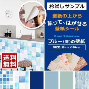 試せるサンプル 壁紙 ブルー系 はがせる シール のり付き 全8種 リメイク アクセントクロス ウォールシート (壁紙 張り替え) アンティーク 青 y3|senastyle