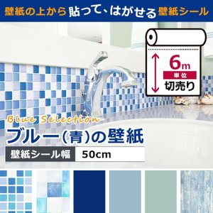 壁紙 ブルー系 はがせる シール のり付き 全8種 6m単位 リメイク アクセントクロス ウォールシート (壁紙 張り替え) アンティーク 青|senastyle