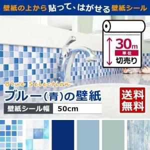 壁紙 ブルー系 はがせる シール のり付き 全8種 30m単位 リメイク アクセントクロス ウォールシート (壁紙 張り替え) アンティーク 青|senastyle
