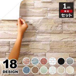 壁紙 レンガ シール はがせる クロス レンガ調 幅61cm のり付き 壁用 レンガ柄 リメイクシート DIY(壁紙 張り替え) 1m単位|senastyle