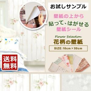 試せるサンプル 壁紙 花柄 はがせる シール のり付き 全8種 リメイク アクセントクロス ウォールシート (壁紙 張り替え) アンティーク フラワー y3 senastyle