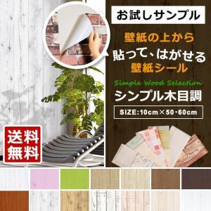 試せるサンプル 壁紙 木目調 シール はがせる のり付き 全16種 リメイク アクセントクロス ウォールシート (壁紙 張り替え) アンティーク y3 senastyle