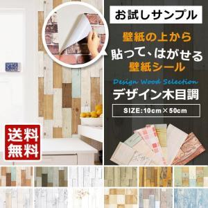 試せるサンプル 壁紙 木目調 シール はがせる のり付き 全14種 リメイク アクセントクロス ウォールシート (壁紙 張り替え) アンティーク y3 senastyle