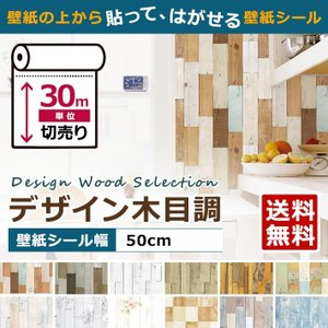 壁紙 木目調 シール はがせる のり付き 全14種 30m単位 リメイク アクセントクロス ウォールシート (壁紙 張り替え) アンティーク 木目壁紙|senastyle