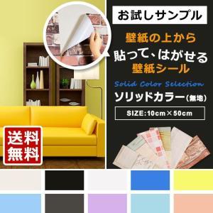 試せるサンプル 壁紙 無地 ソリッドカラー はがせる シール のり付き 全11種 リメイク  ウォールシート (壁紙 張り替え) アンティーク y3 senastyle
