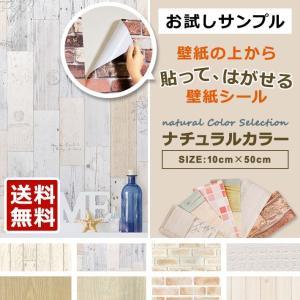 試せるサンプル 壁紙 ナチュラルカラー はがせる シール のり付き リメイク アクセントクロス ウォールシート (壁紙 張り替え) アンティーク y3|senastyle