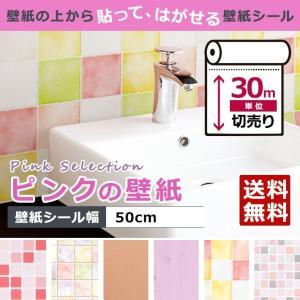壁紙 ピンク系 はがせる シール のり付き 全8種 30m単位 リメイク アクセントクロス ウォールシート (壁紙 張り替え) リフォーム アンティーク|senastyle