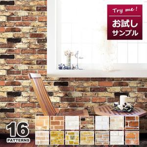 試せるサンプル 壁紙 レンガ はがせる シール のり付き 全14種 リメイク アクセントクロス ウォールシート (壁紙 張り替え) アンティーク y3|senastyle