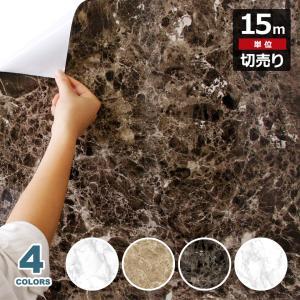 壁紙 大理石 シール はがせる ストーン クロス 大理石調 幅60cm のり付き 壁用 大理石柄 リメイクシート DIY(壁紙 張り替え) 15m単位|senastyle