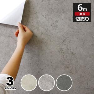 壁紙 コンクリート シール はがせる ストーン クロス コンクリート調 幅60cm のり付き 壁用 コンクリート柄 リメイクシート DIY(壁紙 張り替え) 6m単位|senastyle