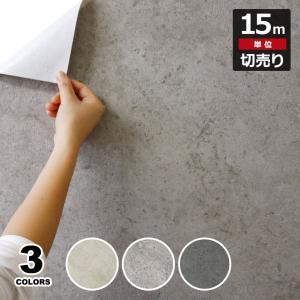 壁紙 コンクリート シール はがせる ストーン クロス コンクリート調 幅60cm のり付き 壁用 コンクリート柄 リメイクシート DIY(壁紙 張り替え) 15m単位|senastyle