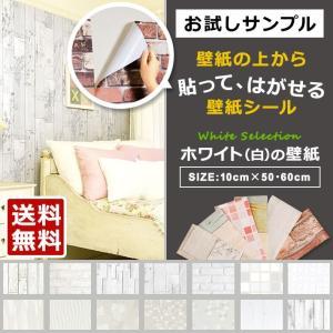 試せるサンプル 壁紙 ホワイト系 はがせる シール のり付き 全19種 リメイク アクセントクロス ウォールシート (壁紙 張り替え) アンティーク y3|senastyle