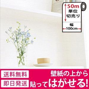壁紙 木目 クロス 木目調 はがせる シール のり付き 壁用 立体 ホワイト 木目柄 リメイクシート (壁紙 張り替え) 50m単位|senastyle