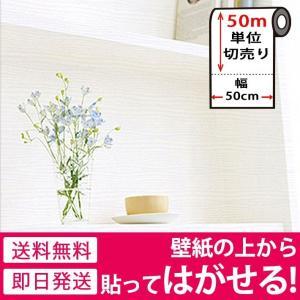 壁紙 木目 クロス 木目調 はがせる シール のり付き 壁用 エンボス 立体 ホワイト 木目柄 リメイクシート (壁紙 張り替え) 50m単位|senastyle