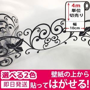 窓ガラス フィルム 目隠し シート マスキングテープ 幅広 ロマンチックリーフ 壁紙 壁紙 ウォールステッカー 4m単位 y4|senastyle