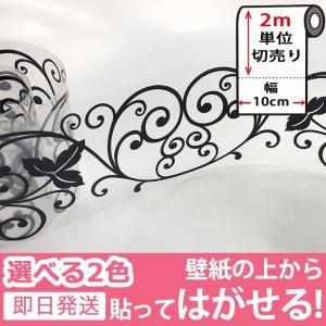 窓ガラス フィルム 目隠し シート マスキングテープ 幅広 ロマンチックリーフ 壁紙 壁紙 ウォールステッカー 2m単位 y4|senastyle