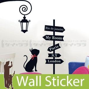 ウォールステッカー 壁 猫 ネコ 猫とクロスロード 貼ってはがせる のりつき 壁紙シール ウォールシール ウォールステッカー本舗|senastyle