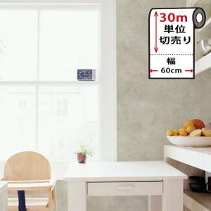 壁紙シール はがせる DIY 張り替え シート お得な30mセット のり付き 壁用 北欧 おしゃれ かわいい リフォーム 輸入壁紙 アッシュ ベージュ グレー|senastyle