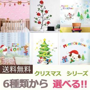 ウォールステッカー 壁 クリスマス ツリー サンタクロース 雪 結晶 貼ってはがせる のりつき 壁紙シール ウォールシール|senastyle