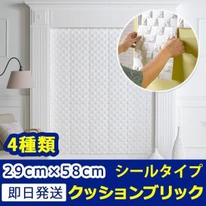 ブリック タイルシール クッションフォーム フォームブリック ブリックシート のりつき 壁紙シール (壁紙 張り替え) (壁紙 張り替え)|senastyle