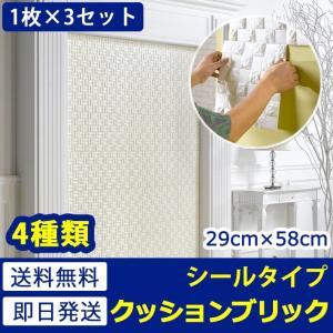 壁紙 レンガ シート シール ブリック 壁紙の上から貼れる壁紙 クッション 全4種 のり付き レンガ調 リフォーム (壁紙 張り替え) お得3枚セット|senastyle