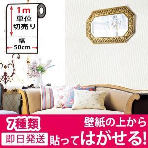 壁紙 はがせる シール のり付き 壁用 和風 幾何学 織物 全7種 1m単位 木目柄 リメイクシート (壁紙 張り替え) ウォールシート senastyle