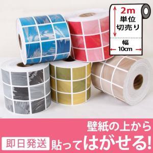 マスキングテープ 幅広 2m単位 壁紙 壁紙用マスキングテープ シール タイル キッチン 全5色 はがせる リメイクシート y4|senastyle