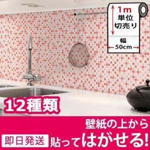 壁紙 シール のり付き おしゃれ シールタイプ キッチン タイル 全12種類 厚手 リフォーム 貼ってはがせる (壁紙 張り替え)|senastyle