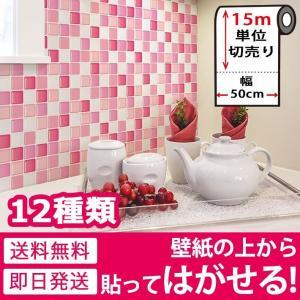 壁紙 シール のり付き おしゃれ 15mセット シールタイプ キッチン タイル 全12種類 厚手 リフォーム 貼ってはがせる (壁紙 張り替え) senastyle