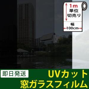 窓ガラス フィルム 外から見えない 遮光 目隠し UVフィルム 紫外線カット 飛散防止 UVカット プライバシー対策  省エネ 防犯 虫よけ 遮熱|senastyle