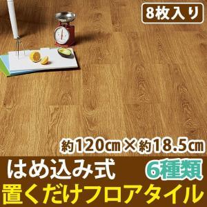床 リフォーム タイル DIY フローリング フロアタイル 接着剤不要 木目柄 リメイク 簡単DIY G-LOC FLOORING PLUS ウッド|senastyle
