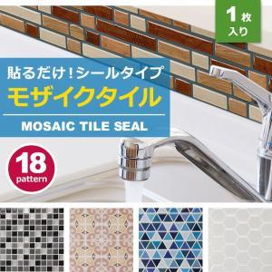 モザイクタイル シール 防水 キッチン 水回り 洗面所 トイレ 耐熱性 耐湿性 お掃除簡単 ハサミで簡単カット立体的|senastyle