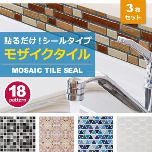 モザイクタイル シール お得3枚セット 防水 キッチン 水回り 洗面所 トイレ 耐熱性 耐湿性 お掃除簡単 ハサミで簡単カット立体的|senastyle