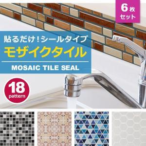 モザイクタイル シール お得6枚セット 防水 キッチン 水回り 洗面所 トイレ 耐熱性 耐湿性 お掃除簡単 ハサミで簡単カット立体的|senastyle