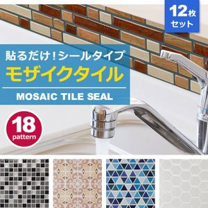 モザイクタイル シール お得12枚セット 防水 キッチン 水回り 洗面所 トイレ 耐熱性 耐湿性 お掃除簡単 ハサミで簡単カット立体的 senastyle