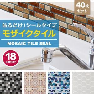 モザイクタイル シール お得40枚セット 防水 キッチン 水回り 洗面所 トイレ 耐熱性 耐湿性 お掃除簡単 ハサミで簡単カット立体的 senastyle