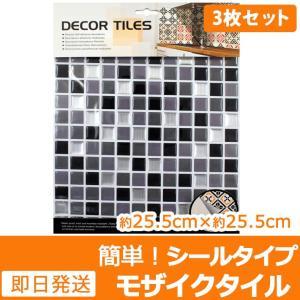 モザイクタイル シール 防水 キッチン タイル ブラック 水回り 洗面所 トイレ 耐熱性 耐湿性 お掃除簡単 ハサミで簡単カット立体的|senastyle
