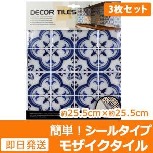 モザイクタイル シール 防水 キッチン タイル オリエンタル ブルー 水回り 洗面所 トイレ 耐熱性 耐湿性 お掃除簡単 ハサミで簡単カット立体的|senastyle