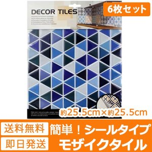 モザイクタイル シール 防水 キッチン タイル トライアングル ブルー 水回り 洗面所 トイレ 耐熱性 耐湿性 お掃除簡単 ハサミで簡単カット立体的|senastyle