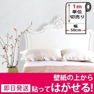 壁紙 シール のり付き 無地 壁紙の上から貼れる壁紙 貼ってはがせる (壁紙 張り替え) おしゃれ 和風 クロス 1m単位 ホワイト 白 senastyle