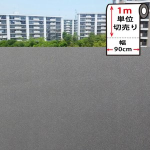 窓ガラス フィルム 外から見えない 窓 目隠しフィルム 幅90cm (mgch90-s001b) はがせる おしゃれ 目隠しシート UVカット 飛散防止 senastyle